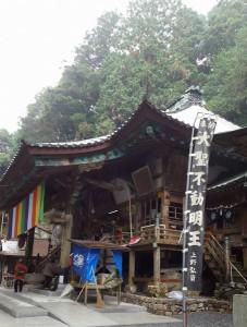 中津峰山如意輪寺