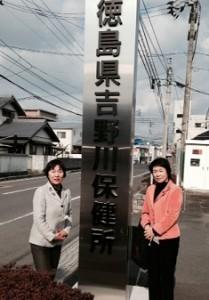 20160107吉野川保健センターにて