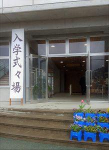 20170411佐那河内小中入学式会場入り口