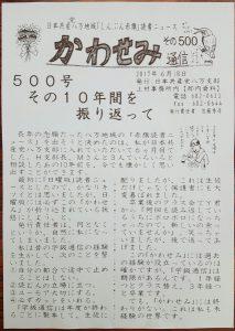 ○20170618かわせみ500号(表)