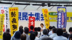 20170602 共謀罪法案の廃案を求める県民大集会