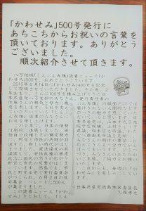 20170618かわせみ500号(裏) (2)